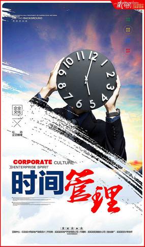 时尚大气企业文化时间管理展板设计 PSD