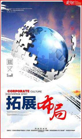 时尚大气企业文化拓展布局展板设计 PSD
