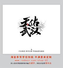 书法字体设计模板下载,书法字体图片素材大全_红动网图片