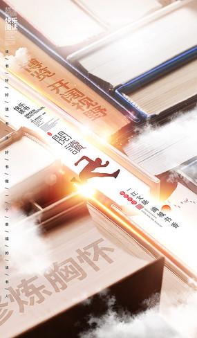 书本创意阅读读书宣传海报 PSD