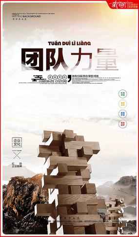 中国风大气企业文化展板设计 PSD