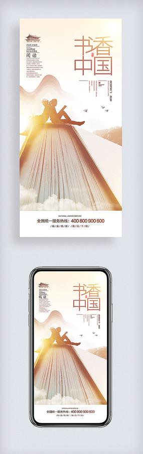 创意书香中国读书日宣传海报 PSD