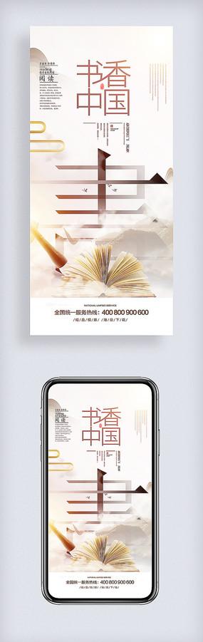 书香中国读书日宣传海报 PSD