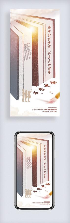 书香中国读书宣传海报 PSD