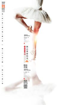 芭蕾舞宣传海报