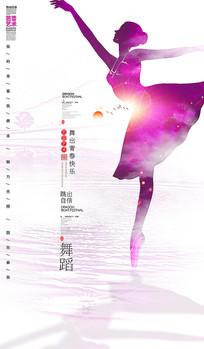 创意芭蕾舞海报设计