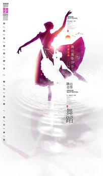 创意舞蹈芭蕾舞宣传海报