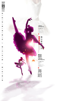 简约中国风芭蕾舞宣传海报