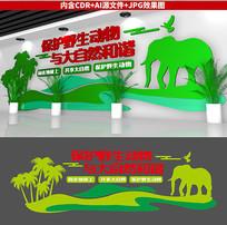 大气精美保护野生动物文化墙