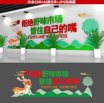 拒绝野味市场保护野生动物文化墙