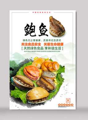 食材美食海报 PSD
