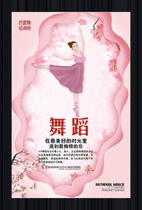 剪纸风舞蹈宣传海报