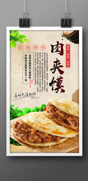中国风美食海报 PSD