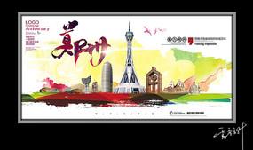 旅游海报设计 PSD
