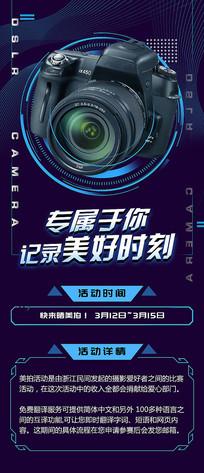 科技感相机拍摄活动海报