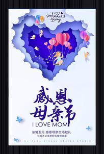 创意母亲节宣传海报