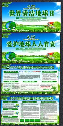 简约4.22世界地球日宣传展板