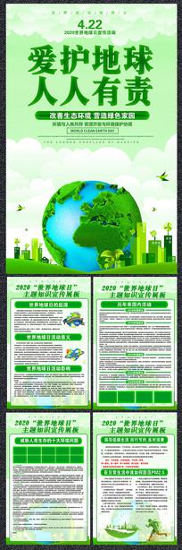 精品绿色4.22世界地球日宣传展板