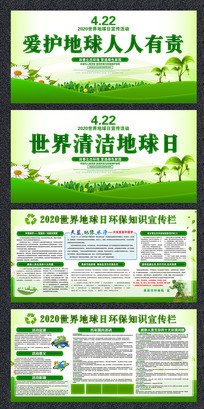 清新绿色4.22世界地球日宣传展板
