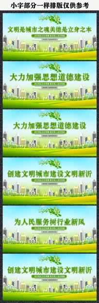 清新绿色文明社区宣传展板