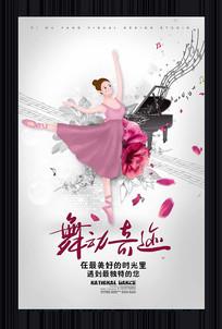 舞动奇迹舞蹈比赛海报