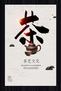茶文化海报
