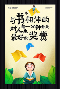 创意读书阅读公益海报