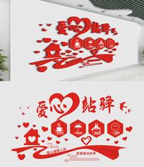 红色唯美爱心驿站文化墙
