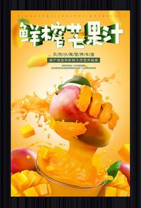 鲜榨芒果汁促销海报