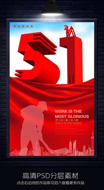 高端大气51劳动节海报