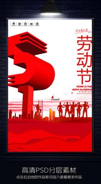 红色51立体字劳动节海报