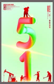 简约彩色51劳动节海报