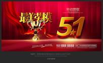 51劳动节最美劳模颁奖背景板