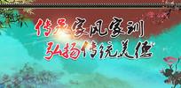 高端大气中国风家风海报