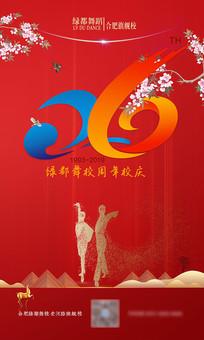 企业公司红色周年庆宣传海报