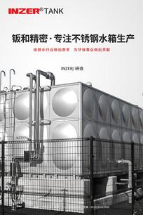 现代简约工业产品海报PSD文件