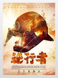 消防英雄头盔印象海报