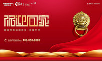 新中式红色业主欢迎回家户外展板