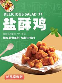 盐酥鸡小吃高级质感海报设计