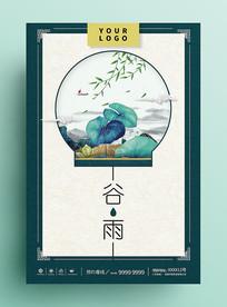 中式谷雨海报设计