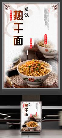 著名美食武汉热干面美食海报设计