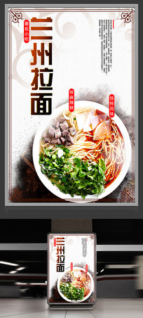 著名小吃兰州拉面美食海报设计
