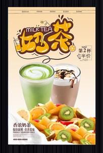 创意奶茶促销海报