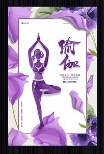 时尚花朵瑜伽宣传海报设计