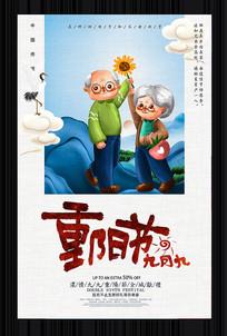 重阳节关爱老人海报