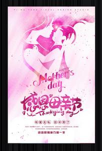 水彩母亲节促销海报