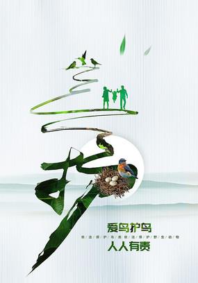 保护鸟类创意海报 PSD