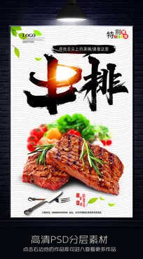 创意牛排美食海报设计