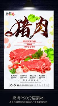 创意农家土猪肉海报设计