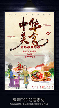 创意中华美食海报设计